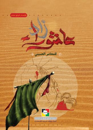 زاد عاشوراء للمحاضر الحسيني 1437ه
