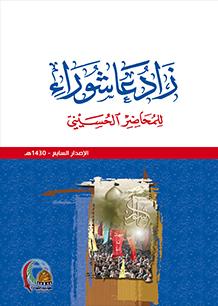 زاد عاشوراء للمحاضر الحسيني ط 1430هـ