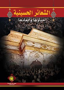 الشعائر الحسينية – إحياؤها وأبعادها
